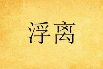 描写人与人之间情深的词语