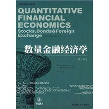 金融和数量经济学
