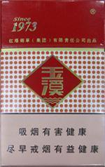 玉溪烟价格硬盒价格表(玉溪烟硬盒多少钱一条)