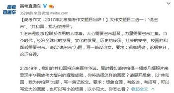 2017江苏高考作文开车