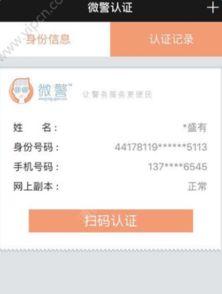 微警认证下载 微警认证app注册 微警认证扫码 微警认证认证 清风手游网