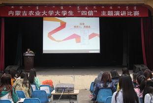 内蒙古大学生演讲比赛
