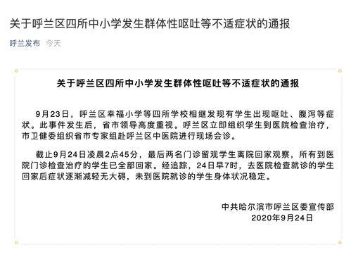 哈尔滨通报4学校240名学生呕吐腹泻所有学生已回家,无大碍