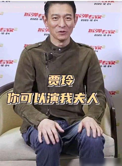 追星赢家非贾玲莫属刘德华公开邀请贾玲演自己太太