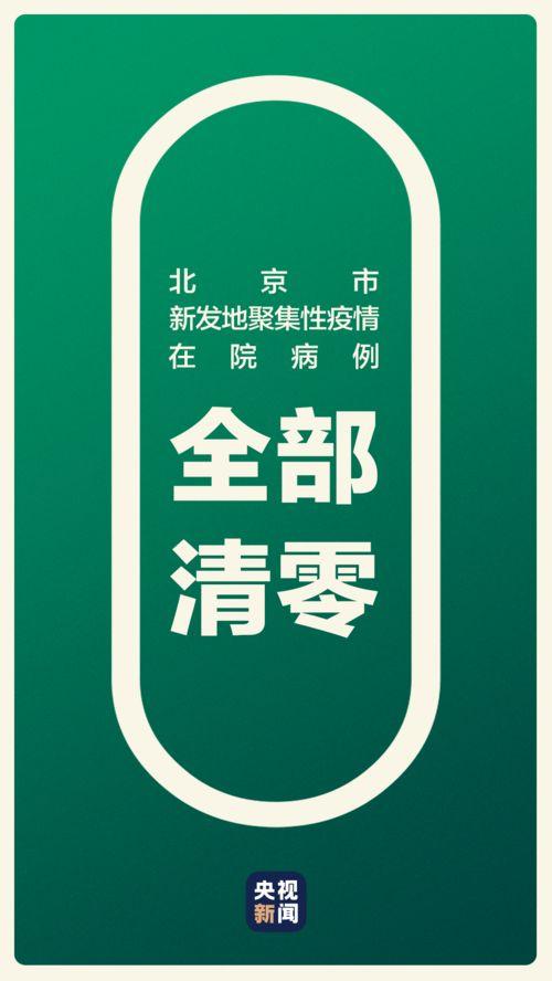 来之不易北京新发地聚集性疫情病例清零