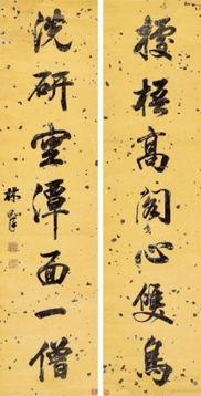 林则徐书法(他不仅是民族英雄,还)