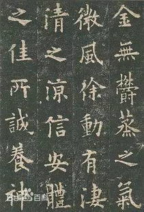 九成宫醴泉铭高清字帖(欧体字帖)