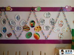 幼儿园主题墙设计 幼儿作品展示动手乐