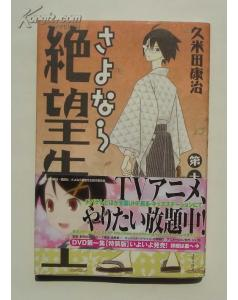 絕望王語錄日文