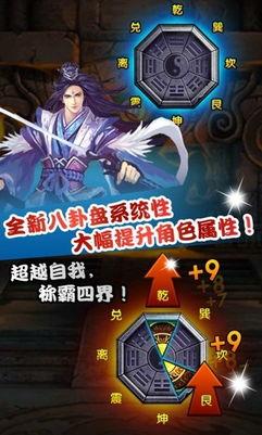 仙魔剑霸天神器手机版下载 仙魔剑霸天神器安卓版v3.4.0下载 56手机游戏下载网