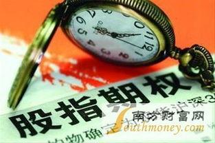 中国股指期权的推出对股市的影响(股指期权开户条件)  股票配资平台  第1张