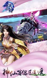 青冥双剑手游下载 青冥双剑游戏下载v1.0 安卓版