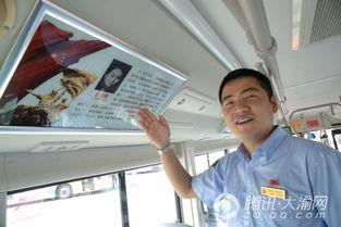 公交210打造红岩主题文化车厢乘客扫码可看江姐故事