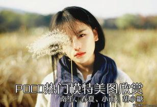 POCO热门模特美图欣赏 南笙 春夏 小雨 胡小糖