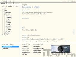 Windows下六款顶级桌面美化软件推荐 2