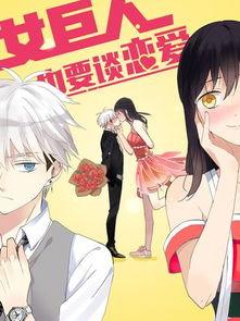 快看漫画,女巨人也要谈恋爱,他们结婚的时候那个男主角头发是白的,这是为什么