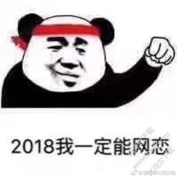 熊猫头网恋选我系列表情图片