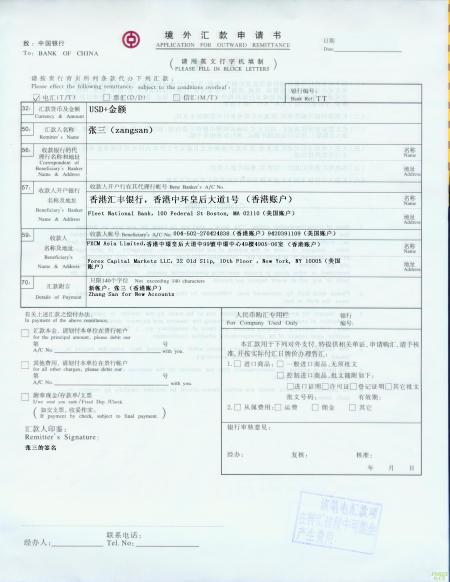 平安保险合同变更申请书在哪拿
