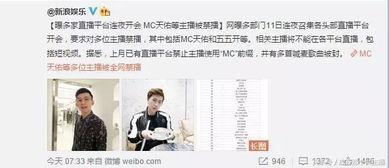 卢本伟凉透了 网爆各平台主播禁播名单MC天佑五五开有名