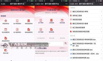 晋城微信免费便民平台