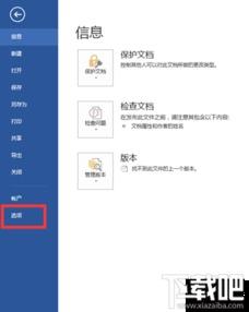 office2013更改软件背景怎么操作