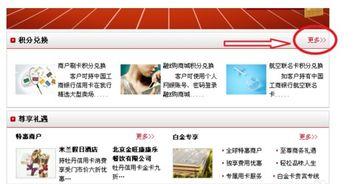 工行积分兑换(融e购商城官网登录)_1533人推荐