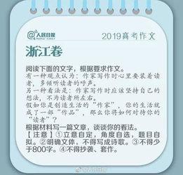 2019浙江高考作文范文作家与读者