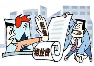 物业服务不到位业主拒交物业费非明智之举!