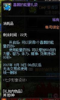 dnf七夕喜鹊的羽毛速刷辅助脚本下载 dnf艾肯版本七夕活动刷喜鹊的羽毛工具 2017最新免费版下载 9553下载