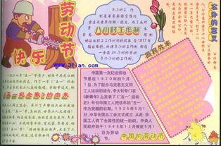 五一手抄报图片内容资料 欢庆五一劳动节