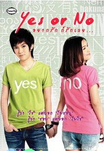想爱就爱 yes or no