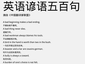 翻译英语谚语的网站
