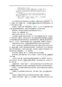 2017天津高考作文解读