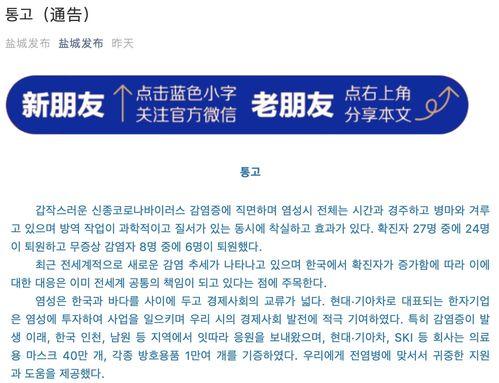 全球疫情蔓延,日韩形势严峻,多地出手严防境外疫情输入