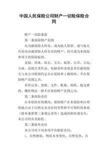 中国人民保险理赔协议