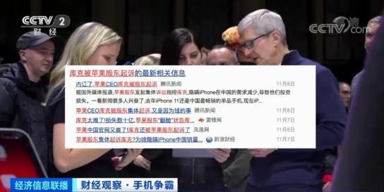 工信部信息通信经济专家委员会委员刘兴亮:苹果从乔布斯在的时候,定的一个策略就是只看重利润,不看重市场占有率,从高端占有率来看,我觉得苹果应该是很不错的.