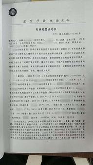 对行政处罚进行陈述和申辨的范文