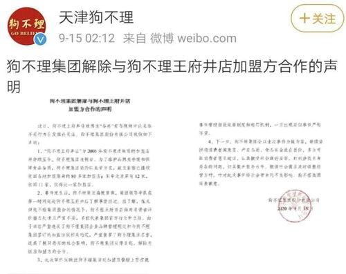 该声明显示,狗不理王府井店为2005年狗不理改制前的加盟店并存续至今.