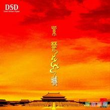 中国民族器乐精品三部曲 增辑 紫禁城 诸多乐器