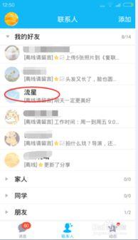 怎样给QQ好友发匿名消息 如何和好友说悄悄话