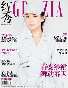 章子怡所拍杂志封面。
