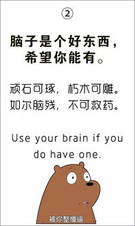 流行英语句子
