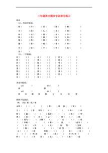 二上语文期中字词