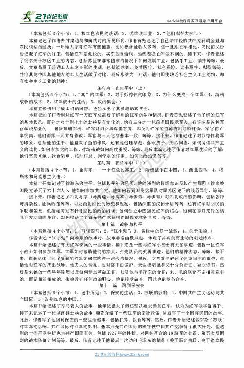 红星照耀中国常识题