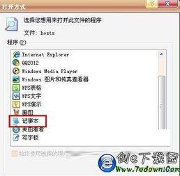Windows系统下使用host文件屏蔽不良网站的小技巧