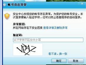 qq登不上去了怎么办(强制改密保手机号软件)_1572人推荐
