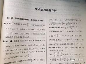 高中数学用什么教辅书好 高中数学教辅书推荐