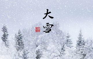 大雪节气养生原则