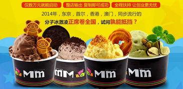 mm魔法分子冰淇淋招商加盟