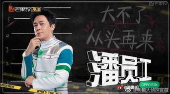 明星大侦探第三季潘粤明参加哪一期潘员工客串甄友好表情包娱乐